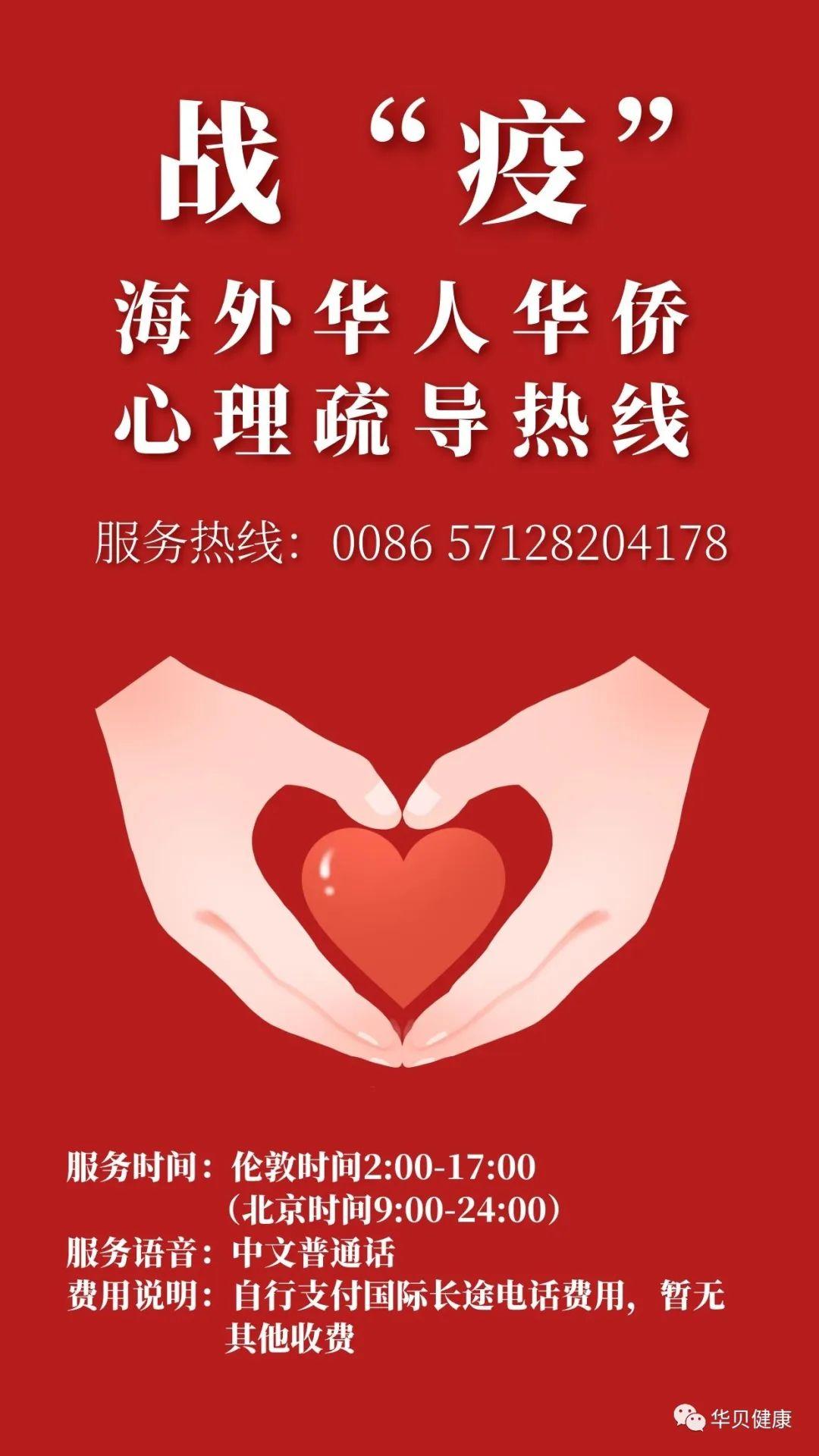 学联帮转 | 海外华人华侨疫情心理疏导服务热线开通